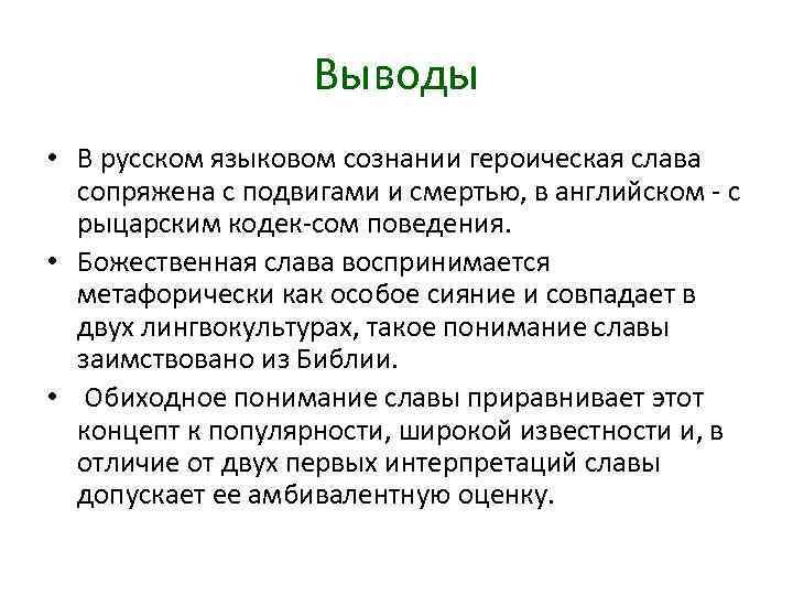 Выводы • В русском языковом сознании героическая слава сопряжена с подвигами и смертью, в