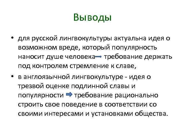 Выводы • для русской лингвокультуры актуальна идея о возможном вреде, который популярность наносит душе