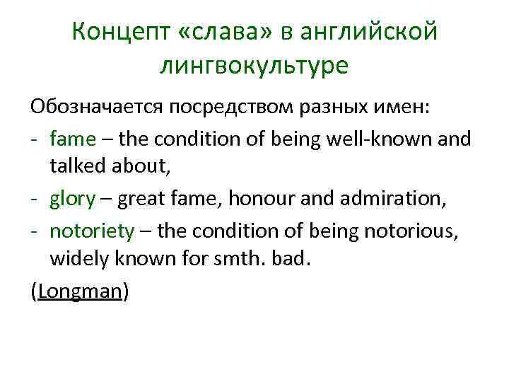 Концепт «слава» в английской лингвокультуре Обозначается посредством разных имен: fame – the condition of