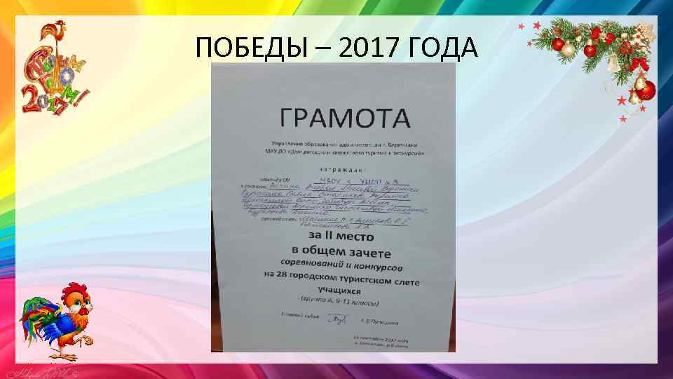ПОБЕДЫ – 2017 ГОДА