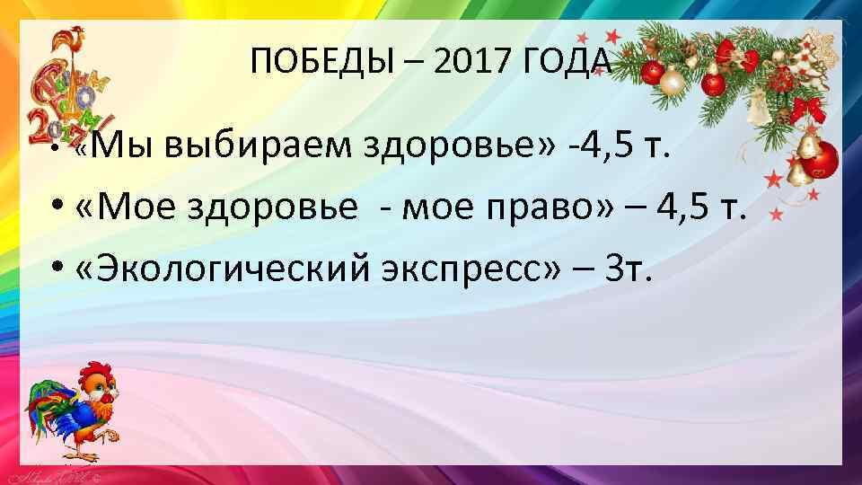 ПОБЕДЫ – 2017 ГОДА • «Мы выбираем здоровье» -4, 5 т. • «Мое здоровье