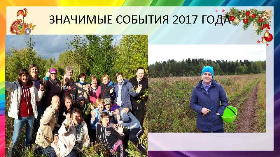 ЗНАЧИМЫЕ СОБЫТИЯ 2017 ГОДА