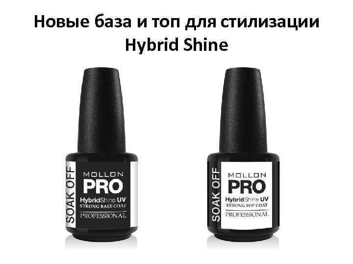 Новые база и топ для стилизации Hybrid Shine