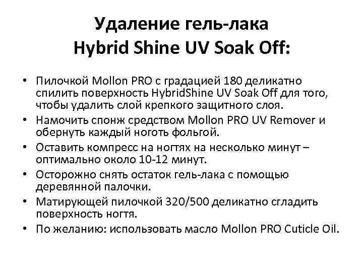 Удаление гель-лака Hybrid Shine UV Soak Off: • Пилочкой Mollon PRO с градацией 180