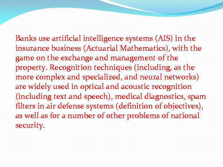 Banks use artificial intelligence systems (AIS) in the insurance business (Actuarial Mathematics), with the