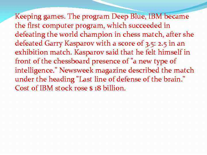 Keeping games. The program Deep Blue, IBM became the first computer program, which succeeded