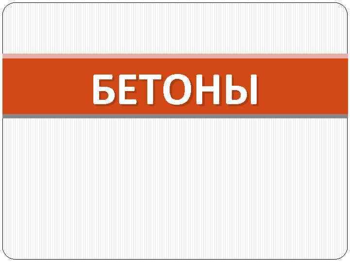 БЕТОНЫ