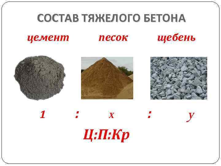 СОСТАВ ТЯЖЕЛОГО БЕТОНА цемент 1 песок : x Ц: П: Кр щебень : y