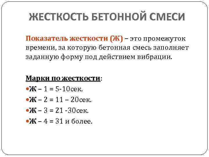 ЖЕСТКОСТЬ БЕТОННОЙ СМЕСИ Показатель жесткости (Ж) – это промежуток (Ж) времени, за которую бетонная