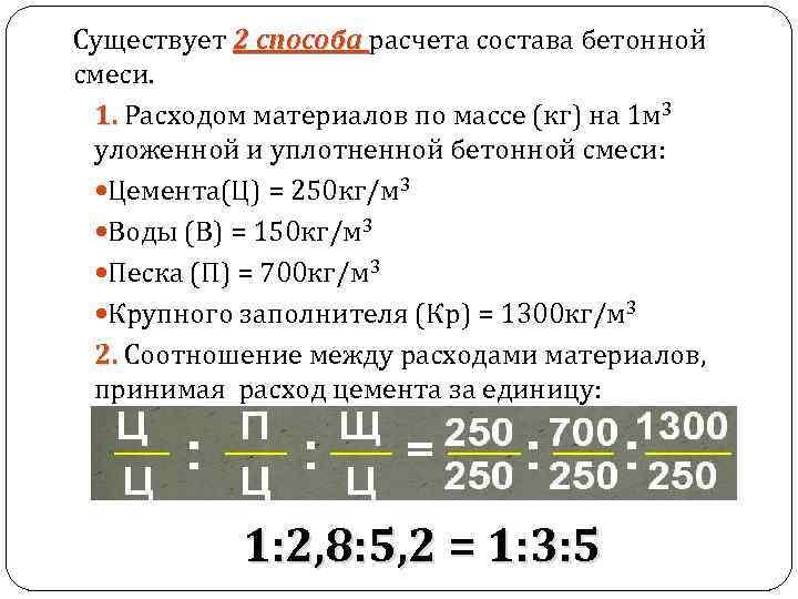 Существует 2 способа расчета состава бетонной смеси. 1. Расходом материалов по массе (кг) на
