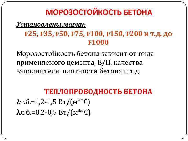 МОРОЗОСТОЙКОСТЬ БЕТОНА Установлены марки: F 25, F 35, F 50, F 75, F 100,
