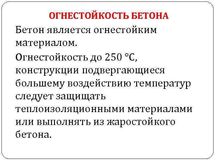 ОГНЕСТОЙКОСТЬ БЕТОНА Бетон является огнестойким материалом. Огнестойкость до 250 °С, конструкции подвергающиеся большему воздействию