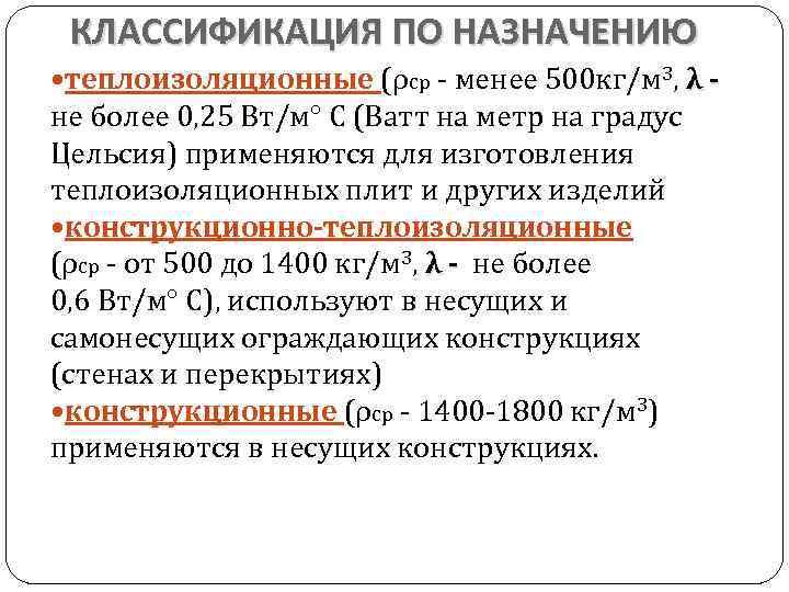 КЛАССИФИКАЦИЯ ПО НАЗНАЧЕНИЮ теплоизоляционные (ρср - менее 500 кг/м 3, λ - - не