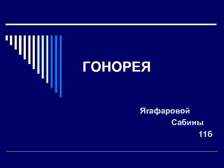 ГОНОРЕЯ Ягафаровой Сабины 11 б