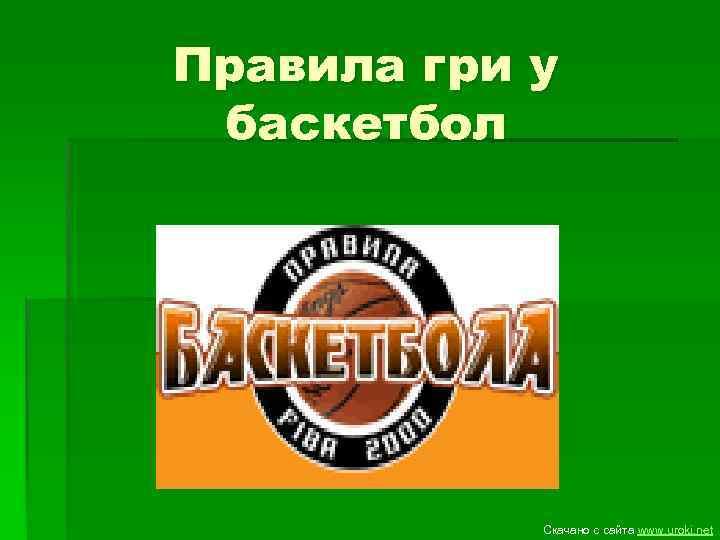 Правила гри у баскетбол Скачано с сайта www. uroki. net