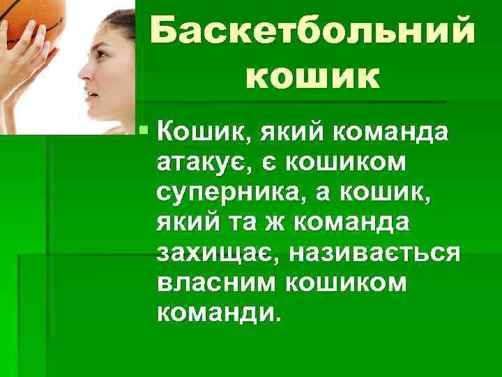 Баскетбольний кошик § Кошик, який команда атакує, є кошиком суперника, а кошик, який та