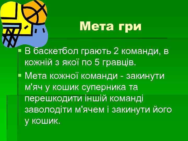 Мета гри § В баскетбол грають 2 команди, в кожній з якої по 5
