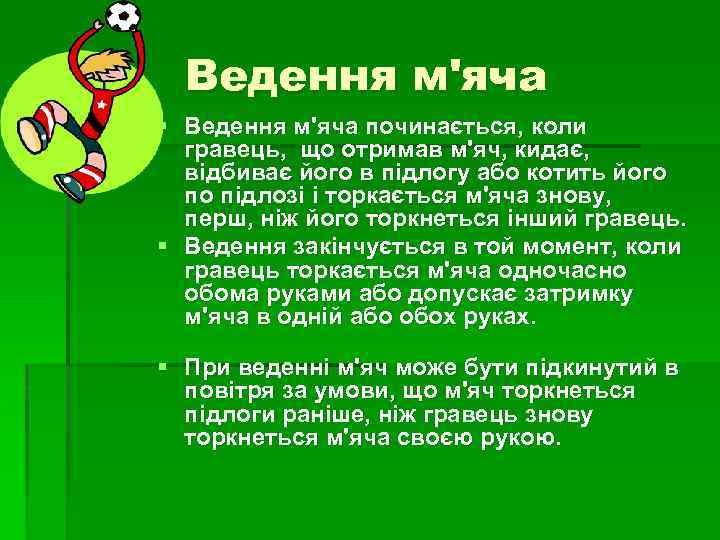 Ведення м'яча § Ведення м'яча починається, коли гравець, що отримав м'яч, кидає, відбиває його