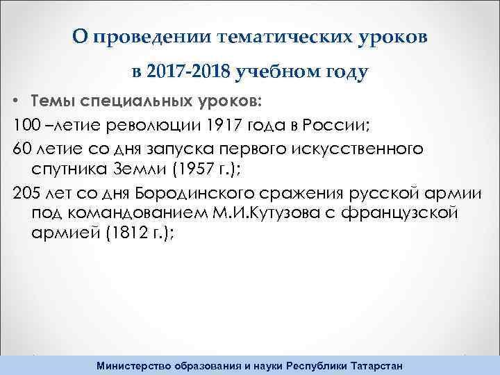 О проведении тематических уроков в 2017 -2018 учебном году • Темы специальных уроков: 100