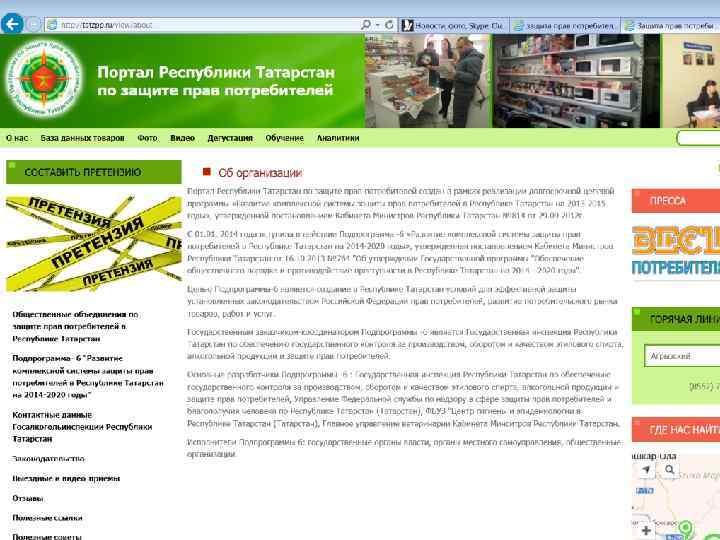 сайт АПКи ППРО http: //www. apkpro. ru Министерство образования и науки Республики Татарстан