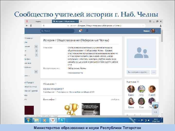Сообщество учителей истории г. Наб. Челны Министерство образования и науки Республики Татарстан