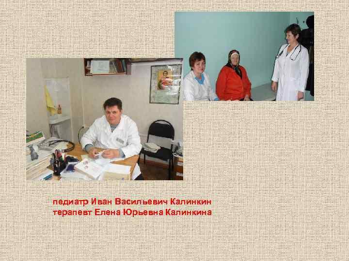 педиатр Иван Васильевич Калинкин терапевт Елена Юрьевна Калинкина