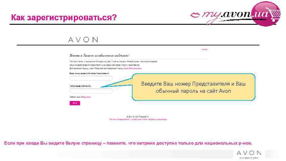 Как зарегистрироваться в avon где купить пропеллер косметика
