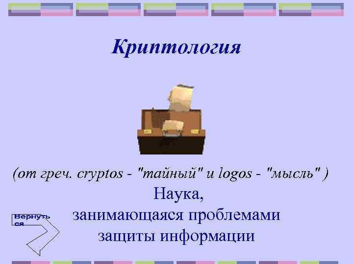 Криптология (от греч. cryptos -