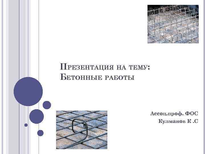 На тему виды бетона презентация из чего дешевле дом газобетон или керамзитобетон