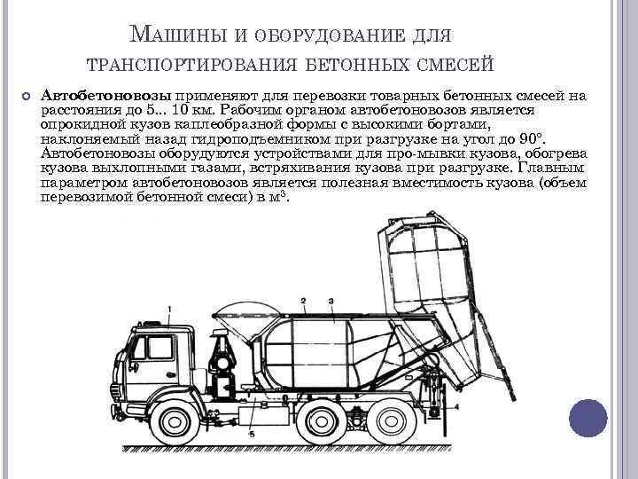Рабочие при производстве бетонной смеси купить шаблон для подрозетников по бетону