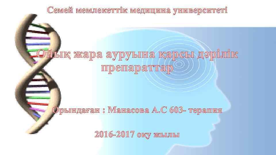 Семей мемлекеттік медицина университеті Ойық жара ауруына қарсы дәрілік препараттар Орындаған : Манасова А.
