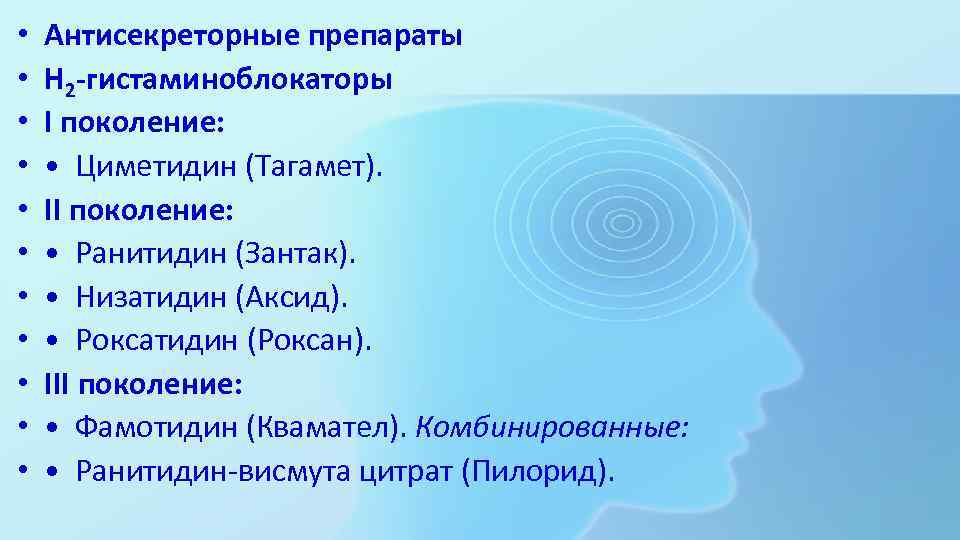 • • • Антисекреторные препараты Н 2 -гистаминоблокаторы I поколение: • Циметидин (Тагамет).