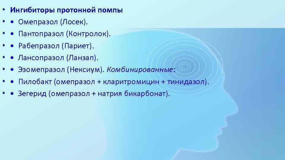 • • Ингибиторы протонной помпы • Омепразол (Лосек). • Пантопразол (Контролок). • Рабепразол