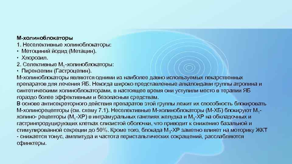 М-холиноблокаторы 1. Неселективные холиноблокаторы: • Метоциний йодид (Метацин). • Хлорозил. 2. Селективные М 1