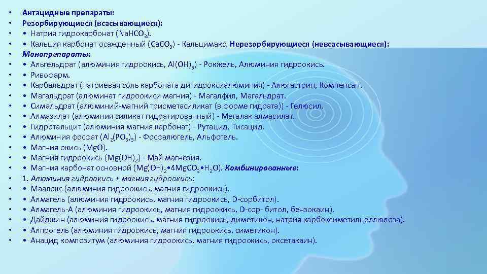 • • • • • • Антацидные препараты: Резорбирующиеся (всасывающиеся): • Натрия гидрокарбонат