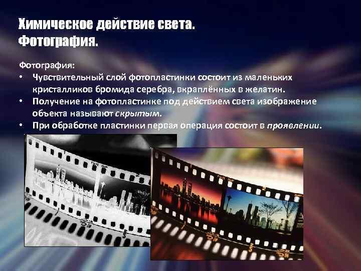 химическое действие света фотография это земляная