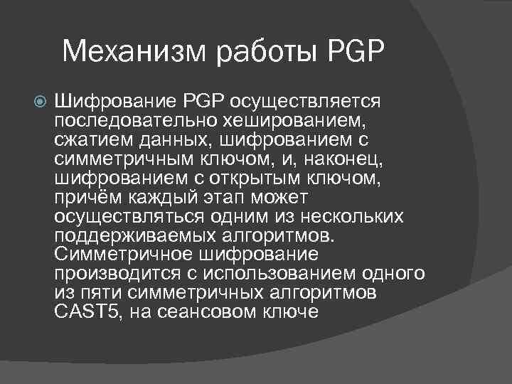 Механизм работы PGP Шифрование PGP осуществляется последовательно хешированием, сжатием данных, шифрованием с симметричным ключом,