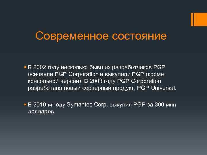Современное состояние § В 2002 году несколько бывших разработчиков PGP основали PGP Corporation и