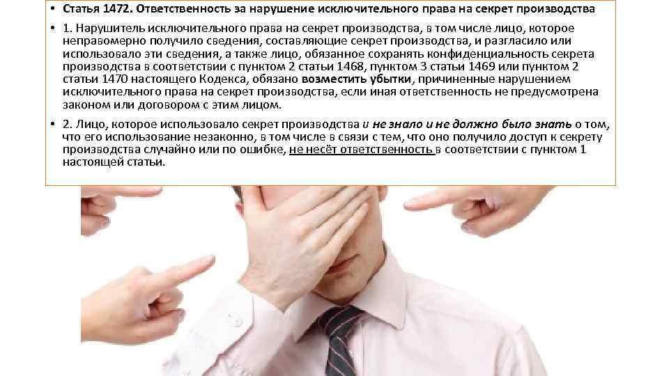 • Статья 1472. Ответственность за нарушение исключительного права на секрет производства • 1.