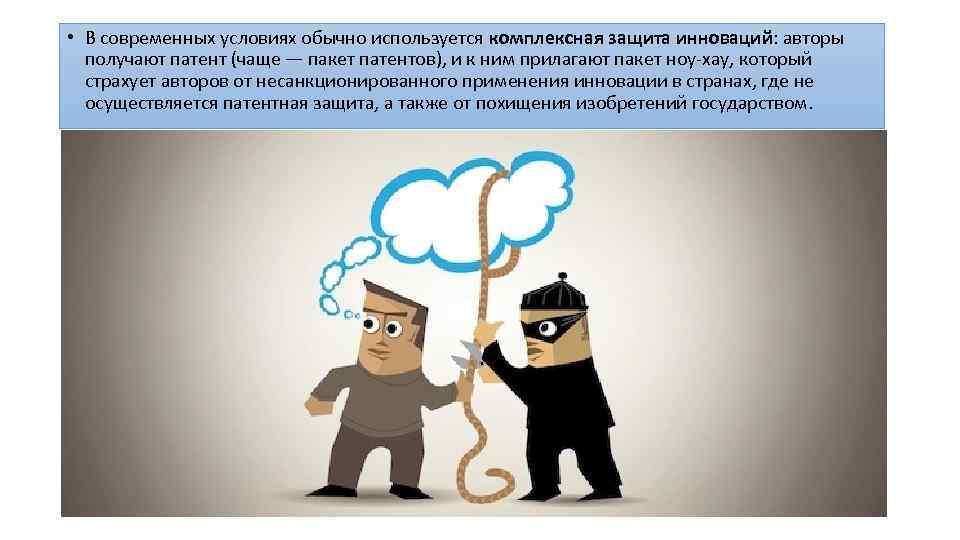 • В современных условиях обычно используется комплексная защита инноваций: авторы получают патент (чаще