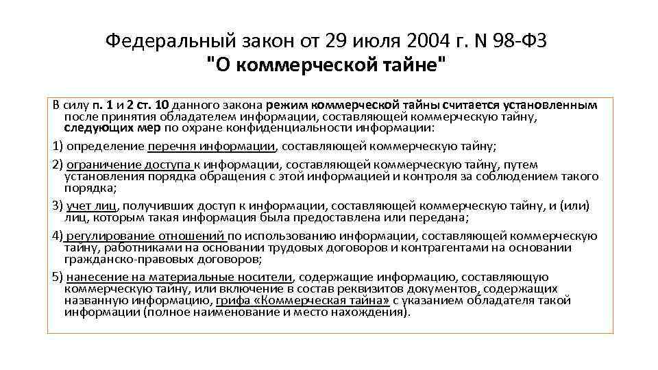 Федеральный закон от 29 июля 2004 г. N 98 -ФЗ