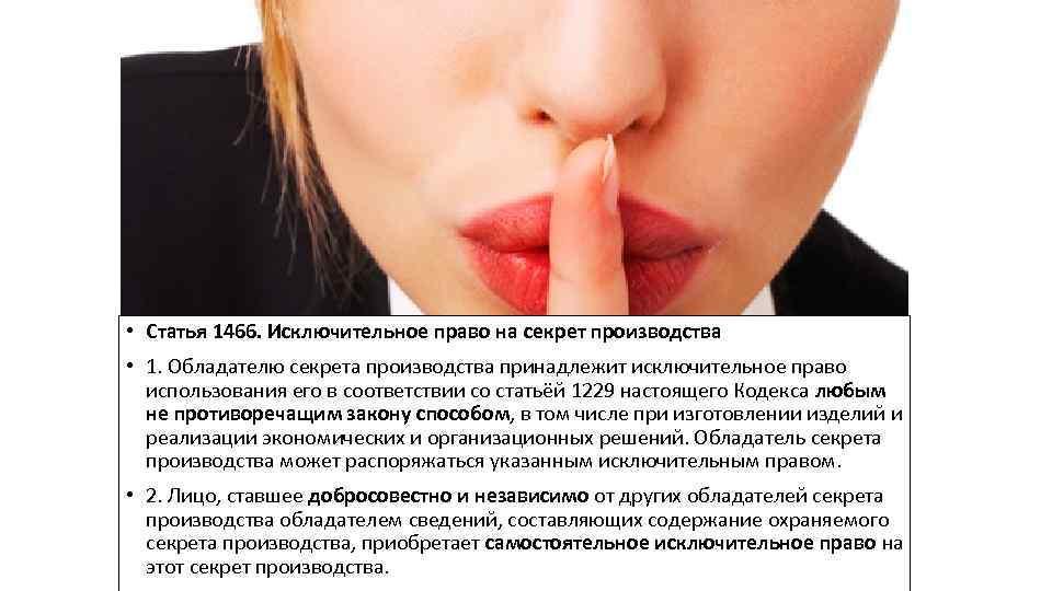 • Статья 1466. Исключительное право на секрет производства • 1. Обладателю секрета производства