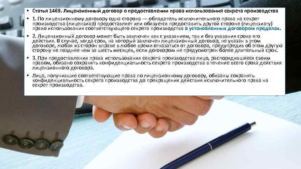 • Статья 1469. Лицензионный договор о предоставлении права использования секрета производства • 1.