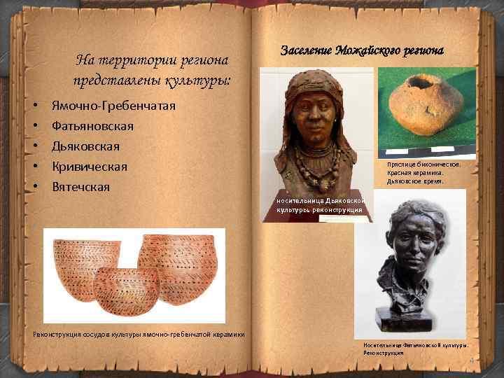 было прикольно доклад по дьяковской культуре с фотографиями способ его приготовления