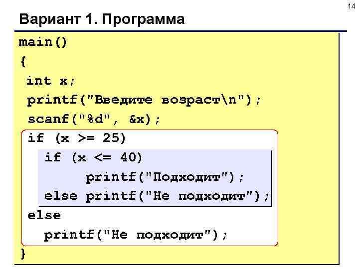 14 Вариант 1. Программа main() { int x; printf(
