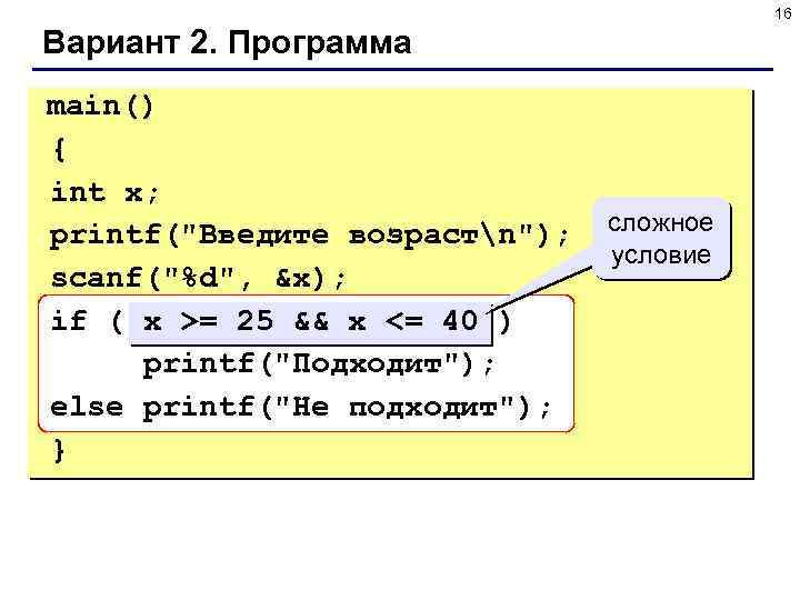 16 Вариант 2. Программа main() { int x; printf(