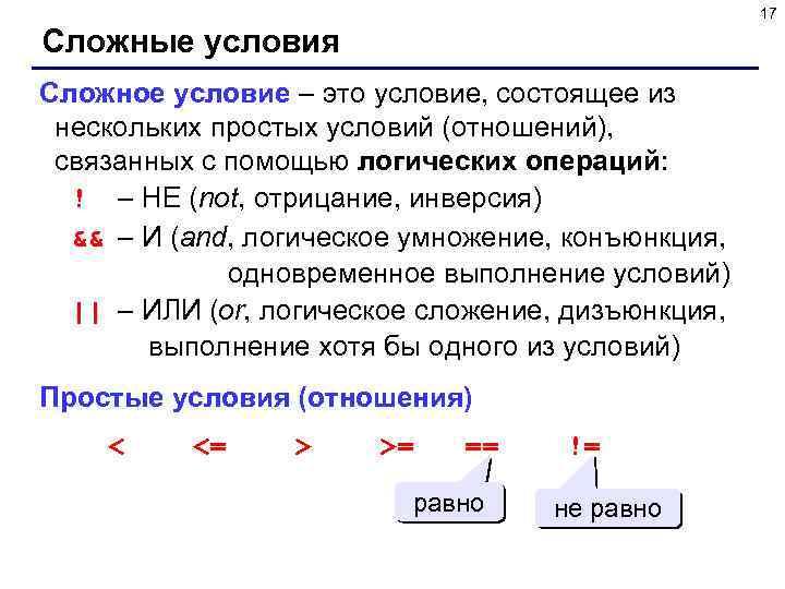 17 Сложные условия Сложное условие – это условие, состоящее из нескольких простых условий (отношений),