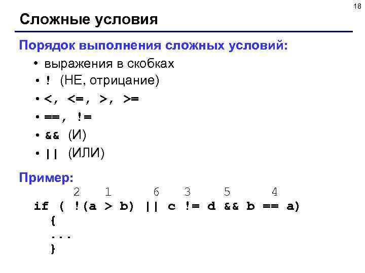 18 Сложные условия Порядок выполнения сложных условий: • выражения в скобках • ! (НЕ,