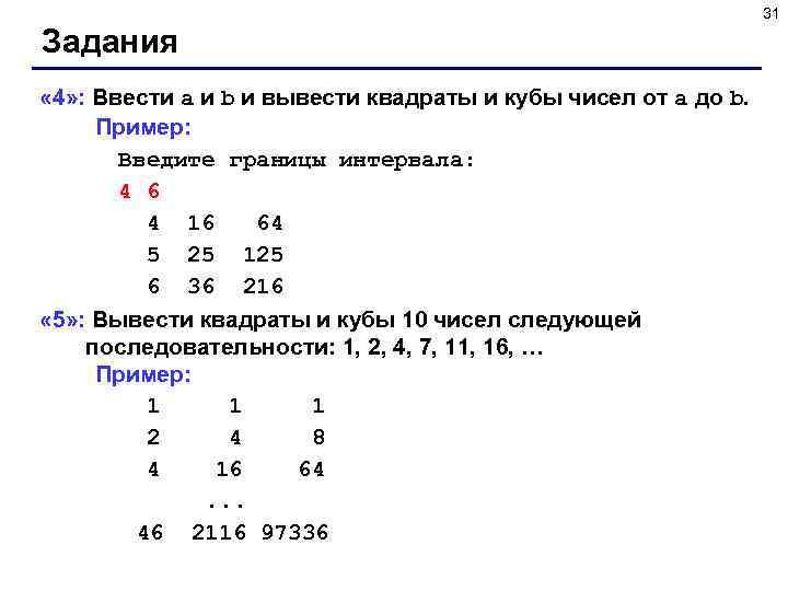 31 Задания « 4» : Ввести a и b и вывести квадраты и кубы