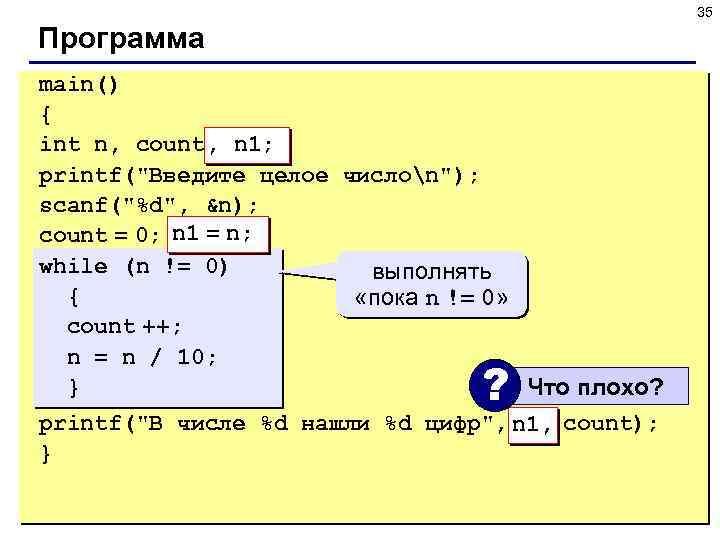 35 Программа main() { int n, count; n 1; , printf(